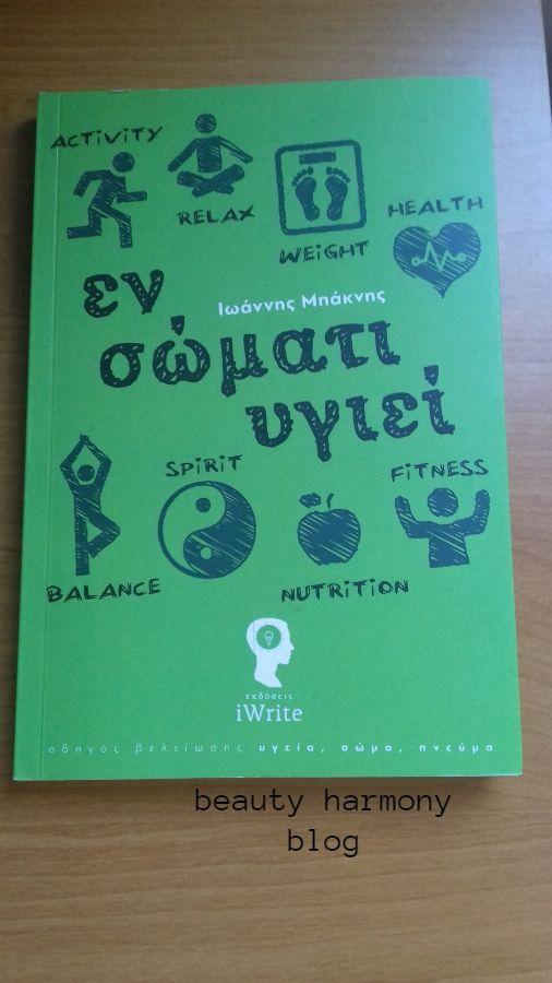 εν σώματι υγιεί βιβλίο