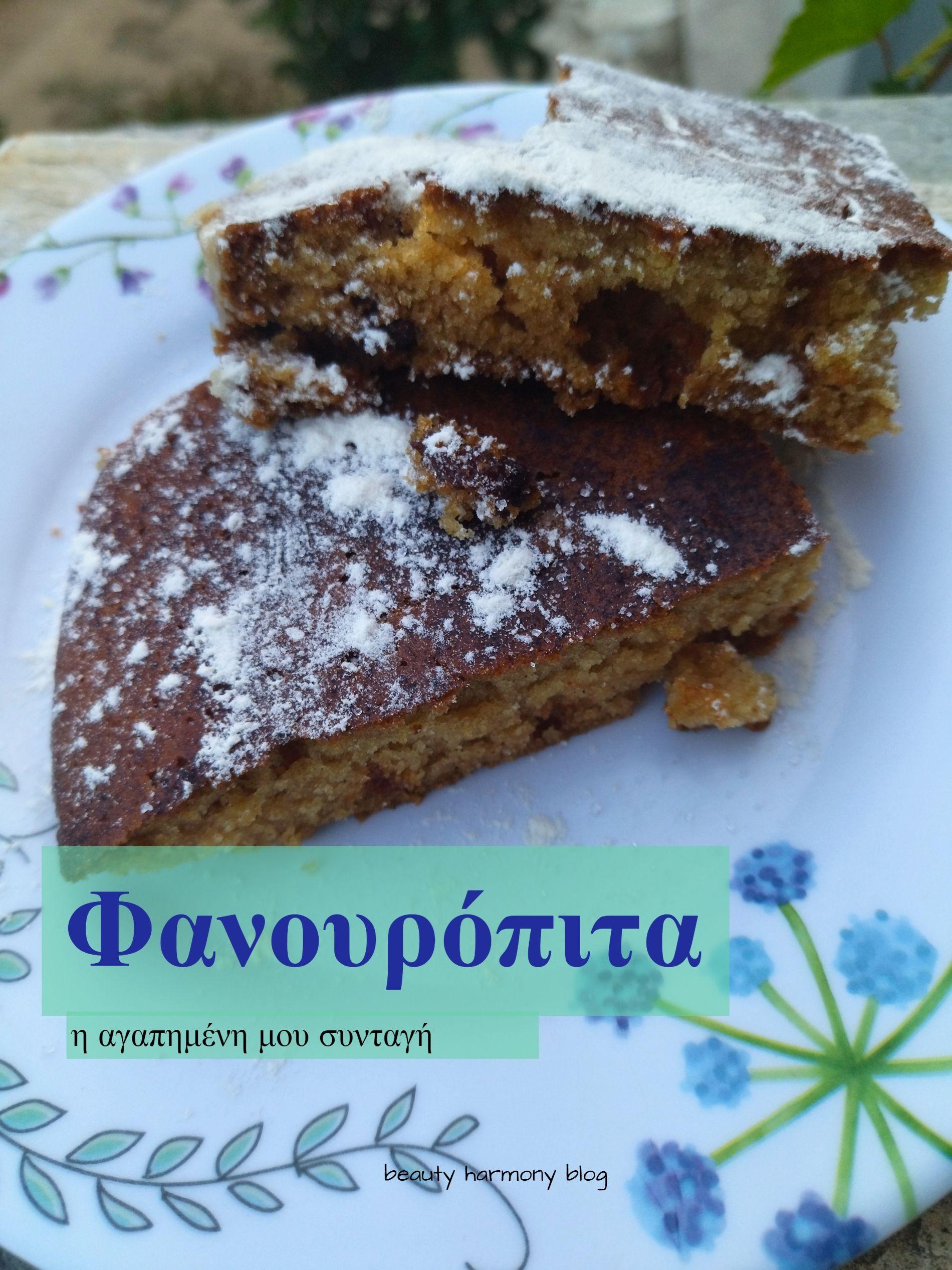 φανουρόπιτα-συνταγή